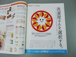 クリちゃんマーク雑誌広告
