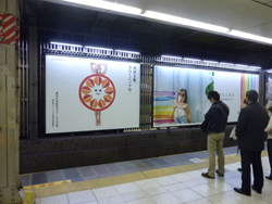 クリちゃんマークの交通広告