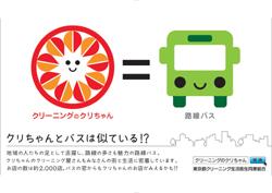 クリちゃんマークのバス広告
