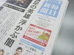 クリちゃんマーク新聞広告