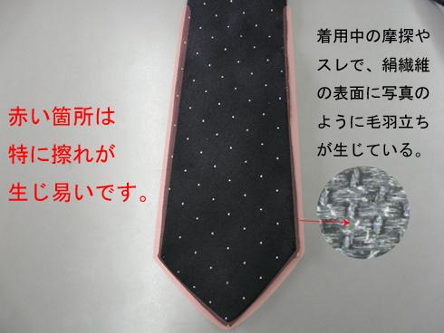 necktai_6.jpg