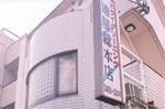 (有)港屋総本店