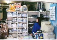 三陽クリーニング(品川区)