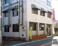 牡丹屋クリーニング 総合工場・東立石店(葛飾区)