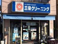 (有)三栄クリーニング商会