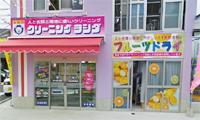 (株)吉田クリーニング商会