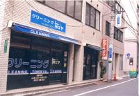 (有)トモエヤ洗濯店