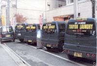 東洋ランドリー(株)(港区)