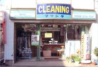 (有)マツシタクリーニング(品川区)