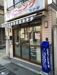 持田クリーニング店