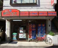 (有)倉持クリーンセンター(品川区)