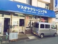 マスダヤクリーニング(大田区)
