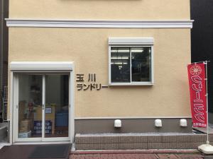 玉川ランドリー(大田区)