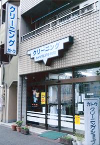 (有)加藤クリーニング店