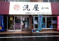 (有)武蔵野センター(小金井市)
