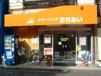 落合クリーニング(西東京市)