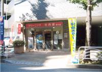 牡丹屋クリーニング 深川店(江東区)