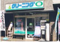 ファッションクリーニングアヤベ 押上店