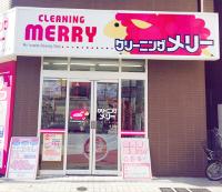 クリーニングメリー大山店(板橋区)