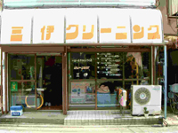 三伊クリーニング店(豊島区)